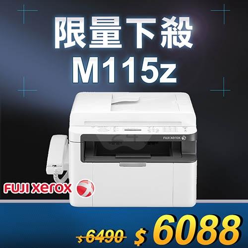 【限量下殺20台】Fuji Xerox DocuPrint M115z 無線黑白雷射傳真事務機