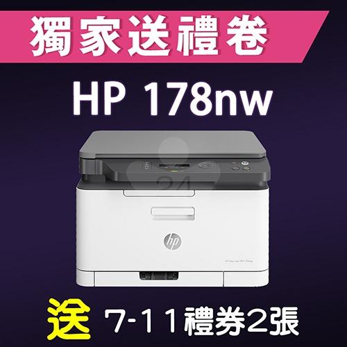 【獨家加碼送200元7-11禮券】HP Color Laser MFP 178nw 彩色雷射複合機