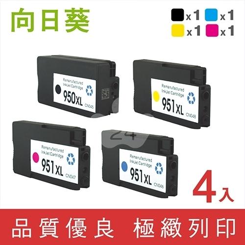 向日葵 for HP NO.950XL+NO.951XL /  1黑3彩高容量超值組  (CN045AA ~ CN048AA) 環保墨水匣