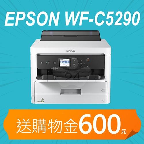 【加碼送購物金600元】EPSON WorkForce Pro WF-C5290 高速商用噴印表機