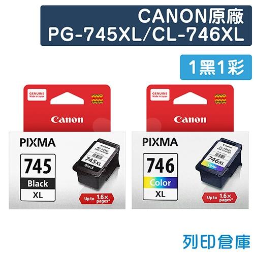 CANON PG-745XL + CL-746XL 原廠高容量墨水超值組(1黑1彩)