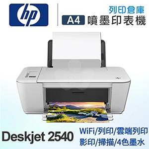 HP Deskjet 2540 無線晶鑽七合一複合機