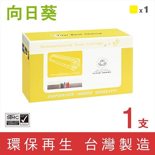 向日葵 for HP Q5952A (643A) 黃色環保碳粉匣