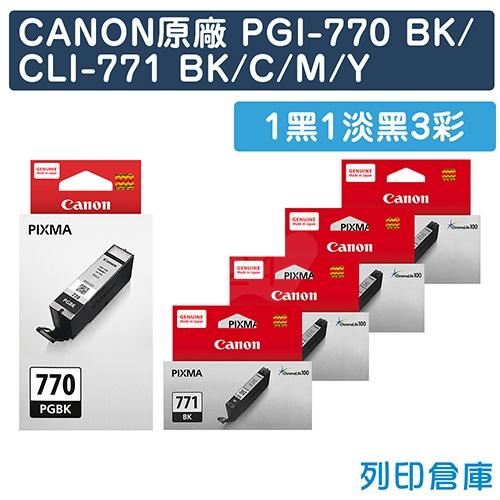 CANON PGI-770BK + CLI-771BK/C/M/Y 原廠墨水組(1黑1淡黑3彩)