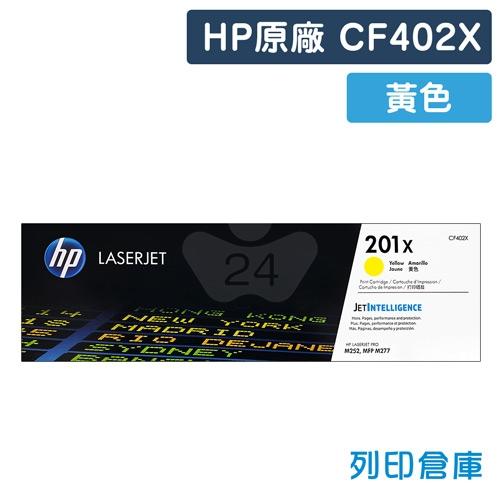 HP CF402X (201X) 原廠黃色高容量碳粉匣