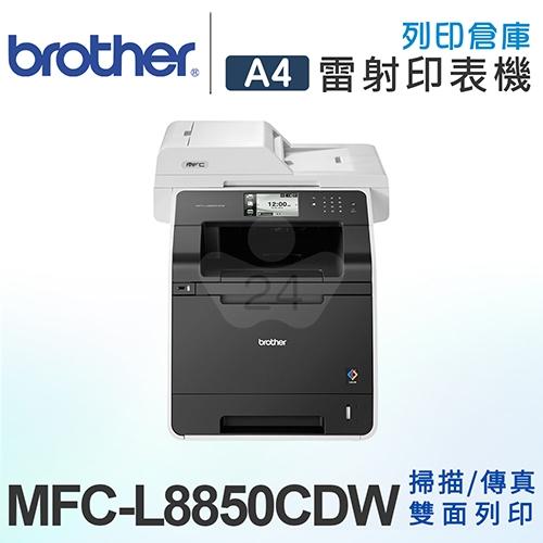 Brother MFC-L8850CDW 高速無線網路彩色雷射複合機