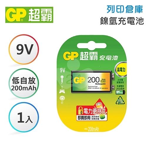 GP超霸 200mAh-9V 鎳氫充電池1入