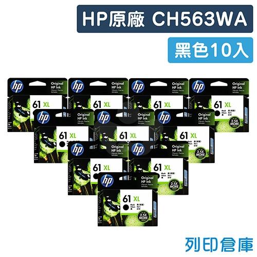 HP CH563WA (NO.61XL) 原廠黑色高容量墨水匣(10黑)