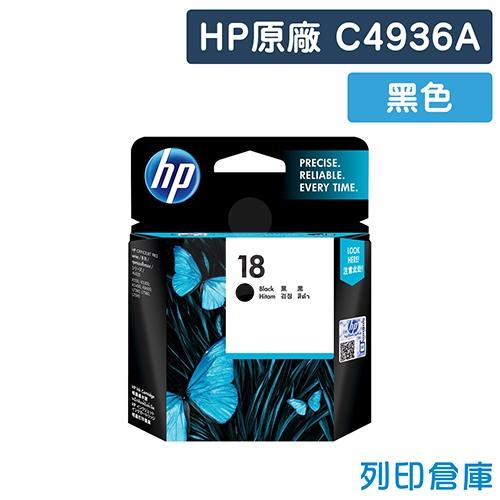 HP C4936A (NO.18) 原廠黑色墨水匣