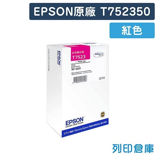 EPSON T752350 (NO.752) 原廠高容量紅色墨水匣