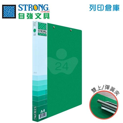 STRONG 自強 210(PP) 環保雙上彈簧夾-綠 1本