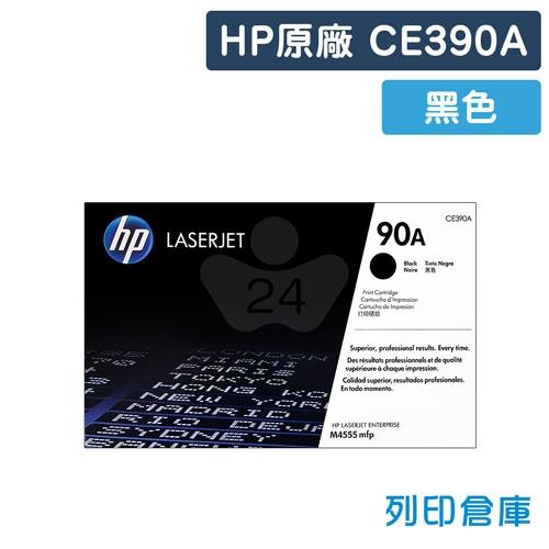 HP CE390A (90A) 原廠黑色碳粉匣