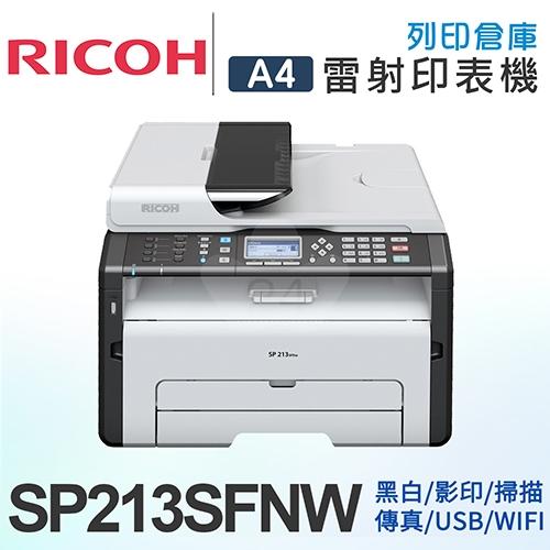RICOH SP 213SFNw 高速無線黑白雷射傳真複合機