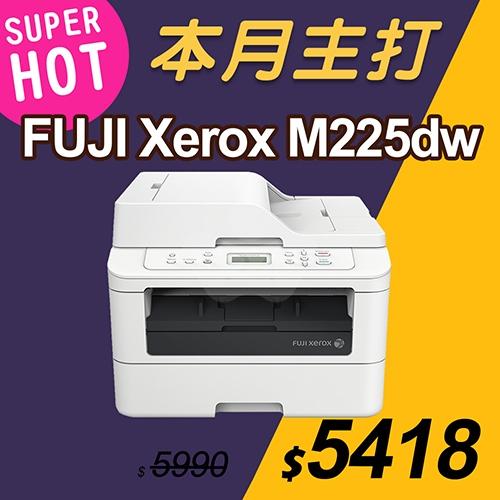【本月主打】Fujixerox DocuPrint M225dw 黑白無線雷射複合機