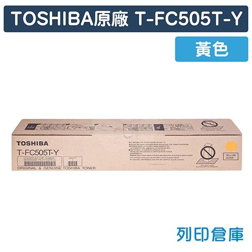 TOSHIBA T-FC505T-Y 原廠影印機黃色碳粉匣