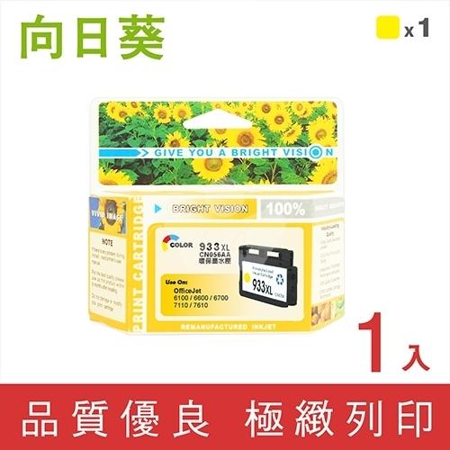 向日葵 for HP NO.933XL (CN056AA) 黃色高容量環保墨水匣