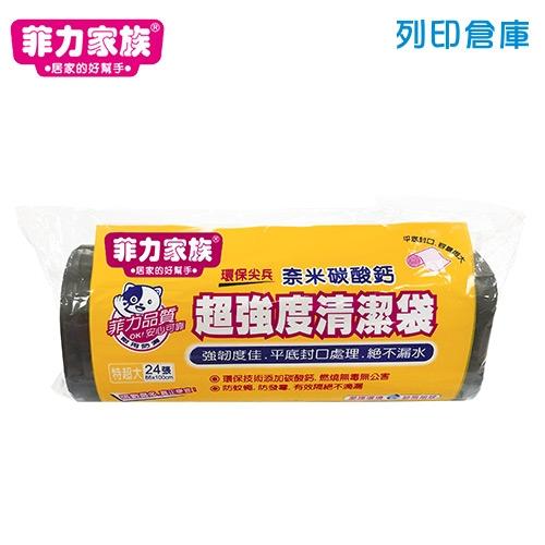 菲力家族 特超大清潔袋1袋單入(黑/86 x 100cm/24張)