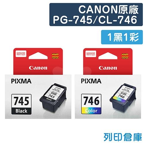 CANON PG-745 + CL-746 原廠墨水超值組(1黑1彩)