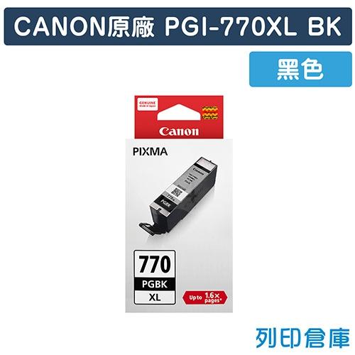 CANON PGI-770XLBK/PGI770XLBK 原廠黑色高容量墨水匣