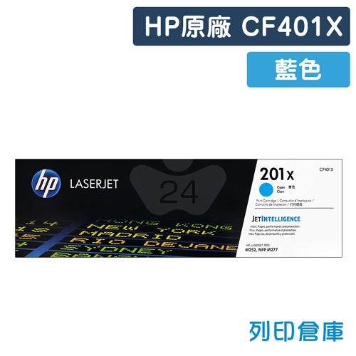 HP CF401X (201X) 原廠藍色高容量碳粉匣