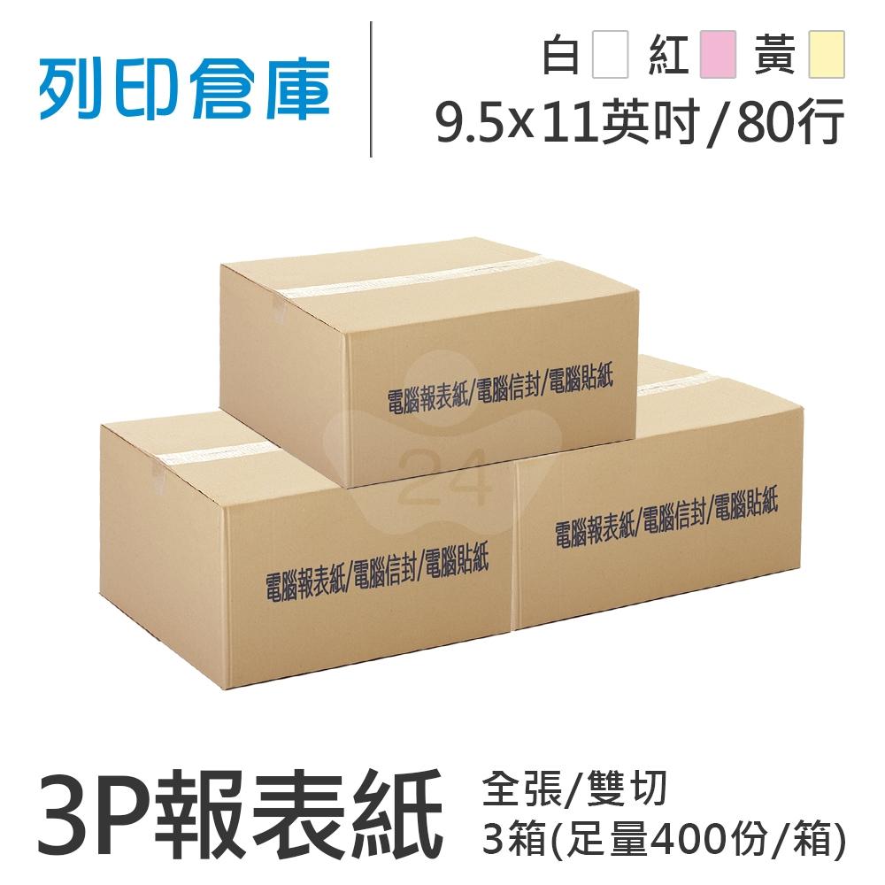 【電腦連續報表紙】 80行 9.5*11*3P 白紅黃/ 全張 / 雙切 /超值組3箱(足量430份/箱)