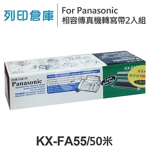 For Panasonic KX-FA55 相容傳真機專用轉寫帶足50米2入組