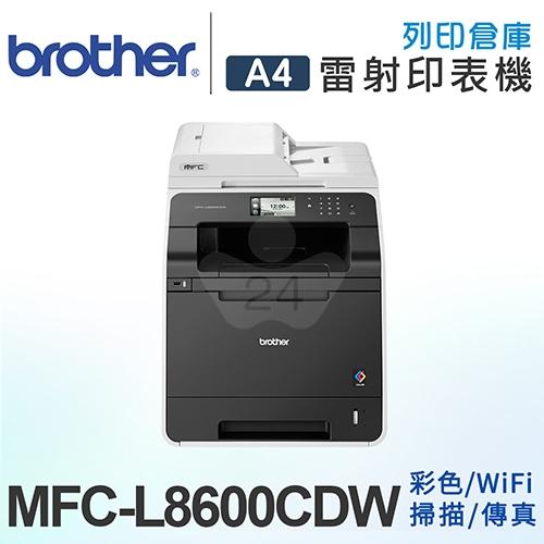 Brother MFC-L8600CDW 高速無線網路彩色雷射傳真複合機