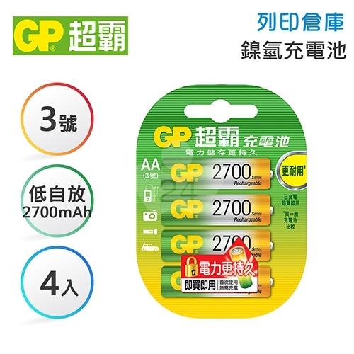 GP超霸 2700mAh-3號 鎳氫充電池4入