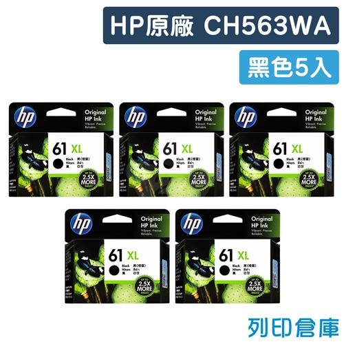 HP CH563WA (NO.61XL) 原廠黑色高容量墨水匣(5黑)