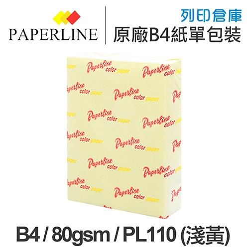 PAPERLINE PL110 淺黃色彩色影印紙 B4 80g (單包裝)