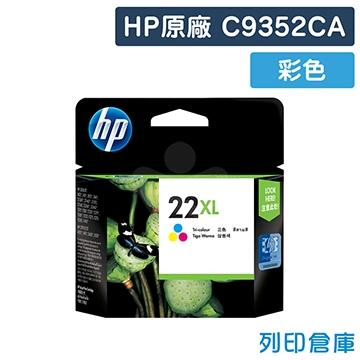 HP C9352CA (NO.22XL) 原廠彩色高容量墨水匣
