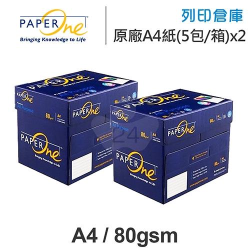 PAPER ONE 多功能影印紙 A4 80g  (5包/箱)x2