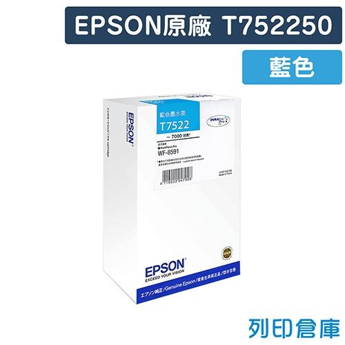EPSON T752250 (NO.752) 原廠高容量藍色墨水匣