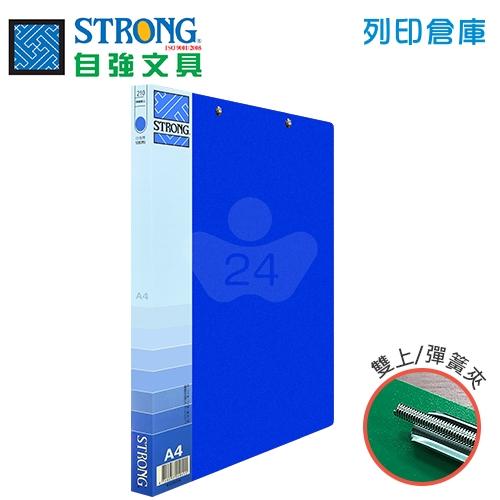 STRONG 自強 210(PP) 環保雙上彈簧夾-藍 1本
