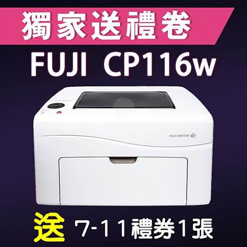 【獨家加碼送100元7-11禮券】Fuji Xerox DocuPrint CP116W 無線彩色S-LED印表機(白)