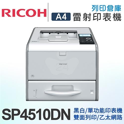 RICOH SP 4510DN A4高速黑白雙面雷射印表機