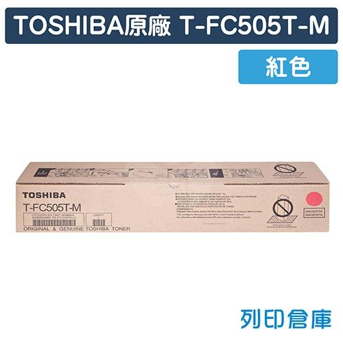 TOSHIBA T-FC505T-M 原廠影印機紅色碳粉匣