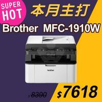 【本月主打】Brother MFC-1910W 無線多功能黑白雷射傳真複合機