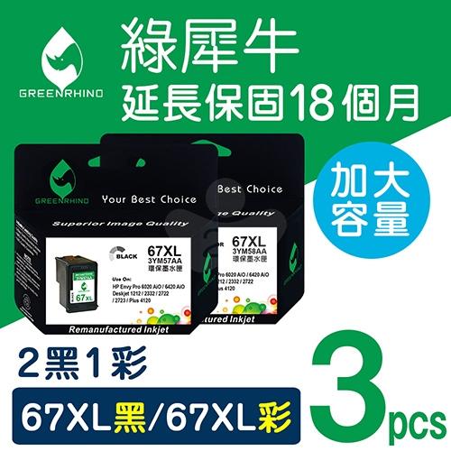 綠犀牛 for HP NO.67XL / 2黑1彩超值組(3YM57AA+3YM58AA) 高容量環保墨水匣