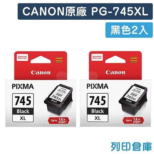 CANON PG-745XL / PG745XL原廠黑色高容量墨水匣(2黑)