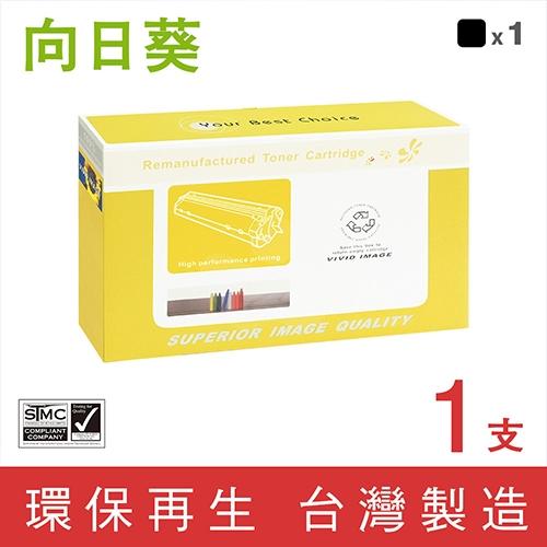 向日葵 for HP Q5950A (643A) 黑色環保碳粉匣