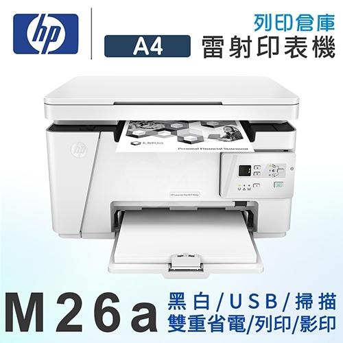 HP LaserJet Pro MFP M26a 多功能雷射事務機