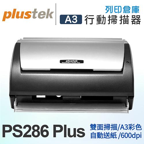 Plustek SmartOffice PS286 Plus 雙面多功能快速掃描器