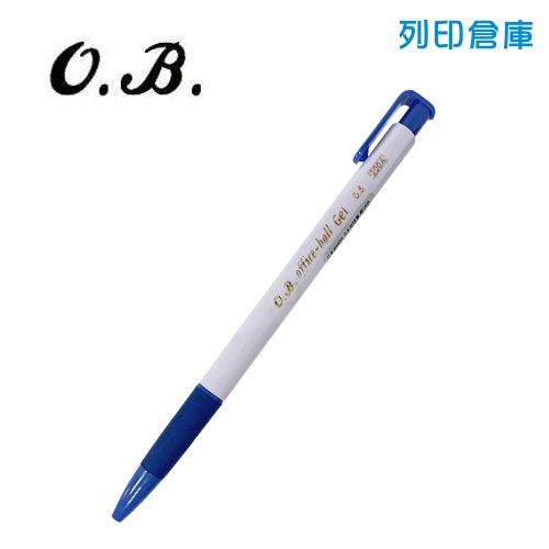 OB 200A 藍色 0.5 自動中性筆 1支