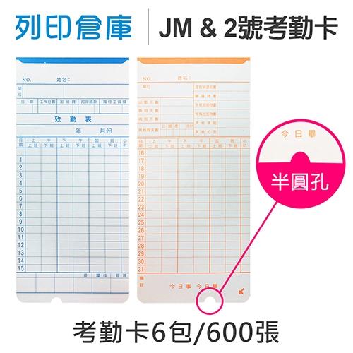 JM & 2號考勤卡 6欄位 / 底部導圓角及半圓孔 / 18.8x8.4cm / 超值組6包 (100張/包)