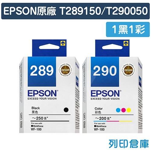 EPSON T289150 / T290050 (NO.289 / NO.290) 原廠墨水匣超值組(1黑1彩)