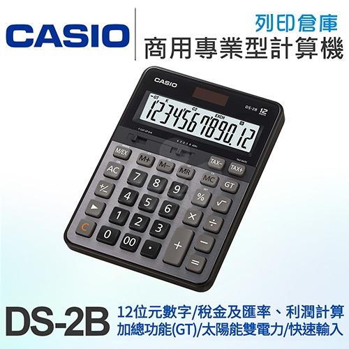 CASIO卡西歐 商用專業型12位元計算機 DS-2B