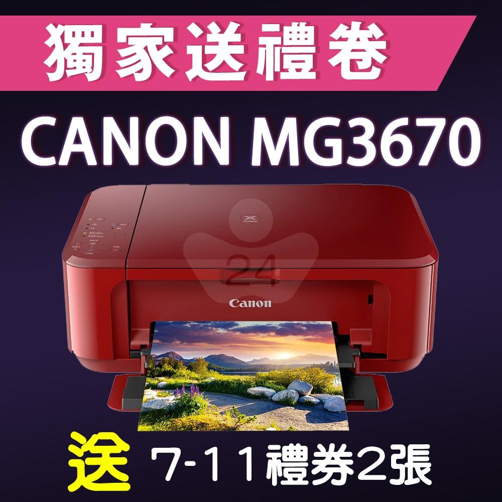 【獨家加碼送200元7-11禮券】Canon PIXMA MG3670 無線多功能相片複合機(火熱紅) 送 7-11禮券200元