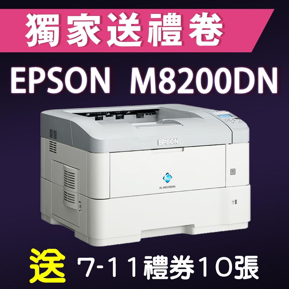 【獨家加碼送1000元7-11禮券】Epson WorkFroce AL-M8200DN A3高速網路黑白雷射印表機
