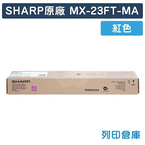 SHARP MX-23FT-MA 影印機原廠紅色碳粉匣